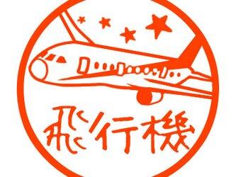 夜空と飛行機 認め印の画像