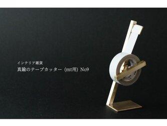 真鍮のテープカッター(mt用) No9の画像