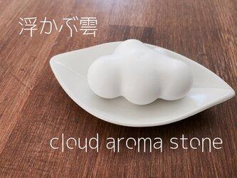 【浮かぶ雲・cloud aroma stone】の画像