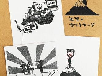 年賀のポストカード2021(3枚組)の画像
