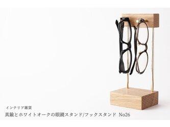 真鍮とホワイトオークの眼鏡スタンド/フックスタンド No26の画像