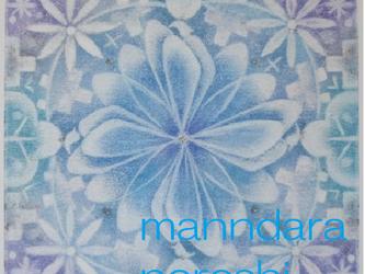 四季曼荼羅「空とプロペラ」の画像