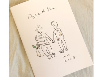 『Days with You・旅と日々』の画像
