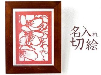 切り絵 桜 名前 名入れ ネームプレート 赤の色渋紙の画像