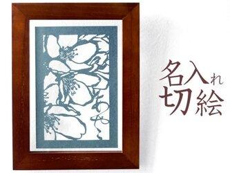 切り絵 桜 名前 名入れ ネームプレート 青グレーの色渋紙の画像