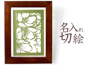 切り絵 桜 名前 名入れ ネームプレート 抹茶の色渋紙の画像