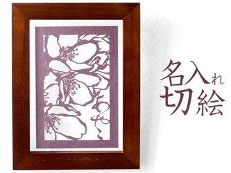 切り絵 桜 名前 名入れ ネームプレート 深紫の色渋紙の画像