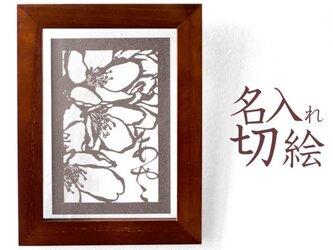 切り絵 桜 名前 名入れ ネームプレート 濃灰の色渋紙の画像