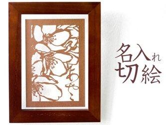 切り絵 桜 名前 名入れ ネームプレート 茶の渋紙の画像