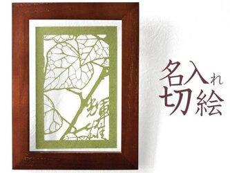 切り絵 蔦 名前 名入れ ネームプレート 抹茶の色渋紙の画像