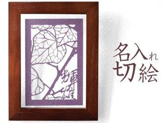 切り絵 蔦 名前 名入れ ネームプレート 深紫の色渋紙の画像