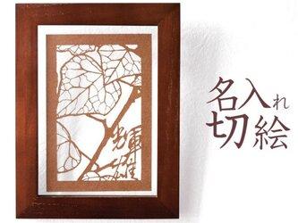 切り絵 蔦 名前 名入れ ネームプレート 茶の渋紙の画像