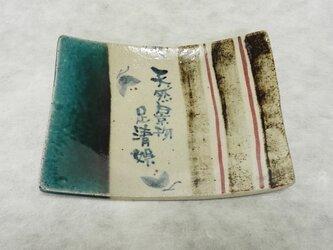 絵付け角皿の画像