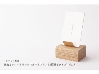 真鍮とホワイトオークのカードスタンド(縦置きタイプ) No17の画像