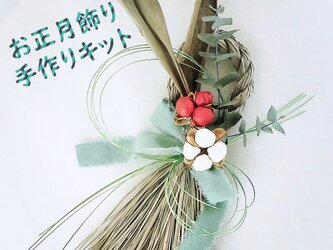 【手作りキット】2020  手漉き和紙 紅白 木の実 お正月飾りの画像