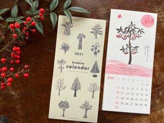 2021 キラキラ カレンダーの画像