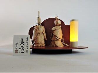木彫りのひな人形(美愁)Mの画像