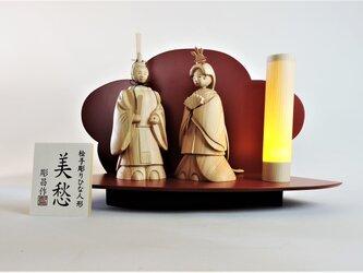 木彫りのひな人形(美愁)Lの画像