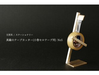 真鍮のテープカッター(小巻セロテープ用) No5の画像