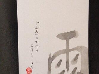 字手紙はがき「雨」の画像