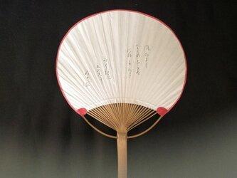 和歌の団扇「風そよぐ…」の画像