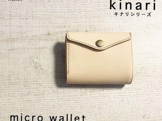 [送料無料]小さくても驚きの使い勝手と収納力!便利な見開きタテ持ち kinari(キナリ)マイクロウォレットの画像