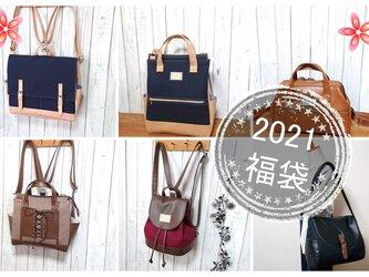 福袋2021 HAPPY BAGの画像