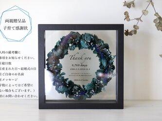 【両親贈呈品・結婚祝い・子育て感謝状・開店祝い・ウェルカムボード】ウッドガラスフレーム(スクエア)アンティークブルー #813の画像
