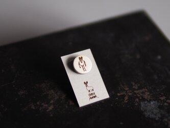FORESTMONSTER DRAW PIN  径12mm ミニピンブローチ <F23>の画像