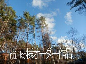 atelier blugra八ヶ岳〜mi-ko様オーダー作品の画像