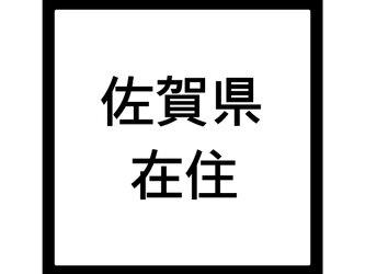 (31-16) 在住 ステッカー 佐賀県 14cm×14cmの画像