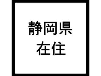 (31-28) 在住 ステッカー 静岡県 14cm×14cmの画像