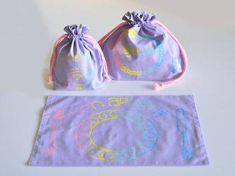 コップ袋・給食袋・ランチョンマット3点セット新色レインボーパープル 入園入学グッズ・お習い事に 名入れ無料 の画像