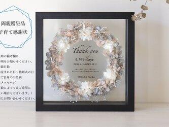 【両親贈呈品・結婚祝い・子育て感謝状・開店祝い・ウェルカムボード】ウッドガラスフレーム(スクエア)グレーxシャンパン #821の画像
