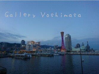 みなと神戸に咲く華 「夕夜景」 「港のある暮らし」A4サイズ光沢写真横  写真のみ  神戸風景写真の画像