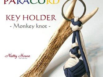 モンキーノット キーホルダー キーチャーム PARACORD パラコード パラシュート アウトドア ロープ 防災 手編みの画像