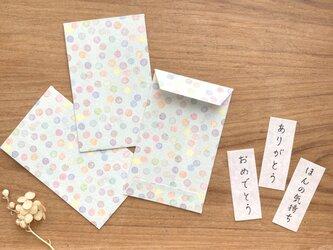 和紙のぽち袋【甘党三姉妹・どろっぷ】の画像