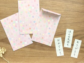 和紙のぽち袋【甘党三姉妹・こんぺいとう】の画像