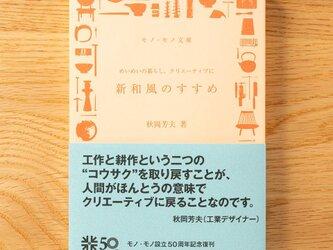 秋岡芳夫『新和風のすすめ』文庫本の画像
