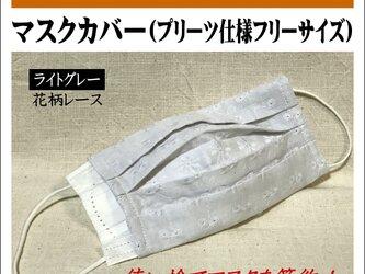 【マスクカバー】使い捨てマスク用マスクカバー ライトグレー(花柄レース) ダブルガーゼ(日本製コットン100%)★受注製の画像