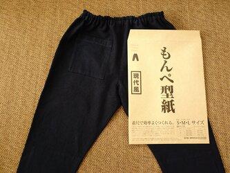 藍染の現代風もんぺ 【うなぎの寝床】型紙使用の画像