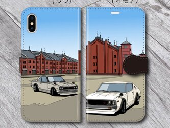 横浜イラスト・スマホケース(手帳型)iPhone&Android各機種対応! 「赤レンガパークとハコスカ&ケンメリGT-R」の画像