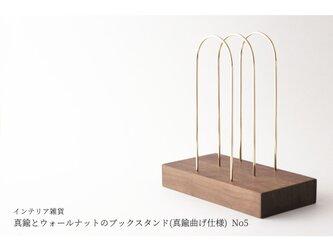 【新作】真鍮とウォールナットのブックスタンド(真鍮曲げ仕様) No5の画像