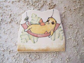 タイルの動物図鑑 スローロリスの画像