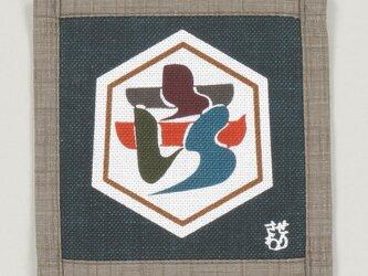 コースター 芹沢銈介 喜の字文 緑 綿100% 12cm×12cmの画像