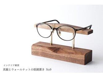 真鍮とウォールナットの眼鏡置き No9の画像