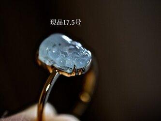 16 受注制作 17.5号 k18ゴールド 天然 氷種 天然 氷種 貔貅 翡翠 リング 指輪の画像