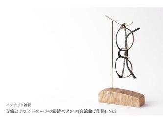 真鍮とホワイトオークの眼鏡スタンド(真鍮曲げ仕様) No2の画像