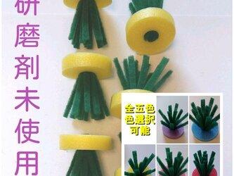 メダカ 産卵床(黄) ※研磨剤不使用の画像