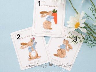 【1枚選ぶ】『可愛いうさぎちゃんの刺繍ワッペン』アイロンシール アップリケの画像